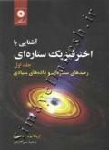 آشنایی با اختر فیزیک ستاره ای (جلد اول : رصدهای ستاره هی و داده های بنیادی)