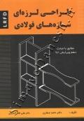 طراحی لرزه ای سازه های فولادی - LRFD
