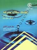 مکانیک سیالات پیشرفته (جلد اول : جریان سیال لزج)
