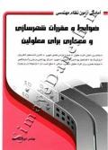 آمادگی آزمون نظام مهندسی ضوابط و مقررات شهرسازی و معماری برای معلولین