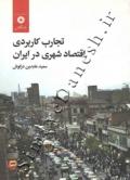 تجارب کاربردی اقتصاد شهری در ایران
