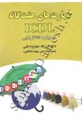 مهارت های هفت گانه ICDL با رویکرد اشتغال زایی