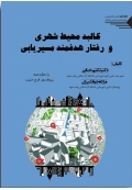 کالبد محیط شهری و رفتار هدفمند مسیریابی