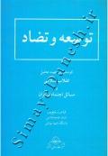 توسعه و تضاد کوششی در جهت تحلیل انقلاب اسلامی و مسائل اجتماعی ایران