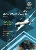 مبانی مهندسی آزمایش های پروازی (ویرایش سوم)