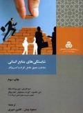 شایستگی های منابع انسانی (شناخت عمیق تعامل افراد و کسب وکار)