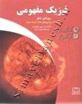 فیزیک مفهومی(ویرایش دهم)جلد دوم ویژگی های ماده گرما صوت