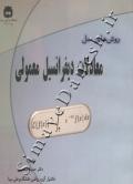 روش های حل معادلات دیفرانسیل معمولی