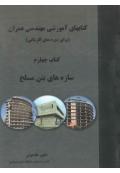 کتابهای آموزشی مهندسی عمران ( کتاب چهارم - سازه های بتن مسلح )