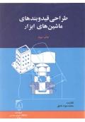 طراحی قید و بند های ماشین های ابزار (چاپ دوم با بازنگری)