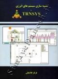 شبیه سازی سیستم های انرژی با TRNSYS
