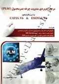 مرجع کاربردی مدیریت چرخه عمرمحصول (PLM) با نرم افزارهای CATIA.V6  &  ENOVIA.V6 جلد اول