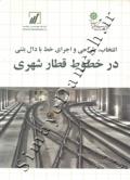 انتخاب ، طراحی و اجرای خط با دال بتنی در خطوط قطار شهری