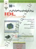 پردازش تصاویر ماهواره ای در IDLبه همراه آموزش پردازش تصاویر ماهواره ای