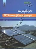 آنالیز آبگرمکن های خورشیدی با نرم افزار retscreen
