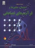احتمال، متغیرها، و فرآیندهای تصادفی (جلد 2 - ویراست چهارم)