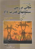 تشریح کامل مسائل مبانی بررسی سیستم های قدرت (1)