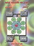 مدیریت نظام مند تولید (ساختار) - جلد اول