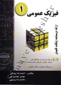 فیزیک عمومی 1