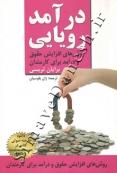 درآمد رویایی ( روش های افزایش حقوق و درآمد برای کارمندان )