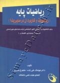 ریاضیات پایه (ریاضیات و کاربرد آن در مدیریت1)
