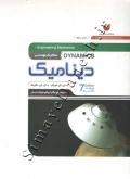 مکانیک مهندسی دینامیک (ویراست هفتم) چاپ دهم