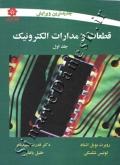قطعات و مدارات الکترونیک (جلد اول)