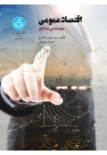 اقتصاد عمومی مهندسی صنایع