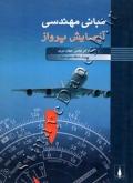 مبانی مهندسی آزمایش پرواز