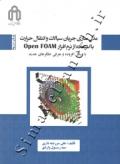مدل سازی جریان سیالات و انتقال حرارت با استفاده از نرم افزار OpenFOAM