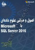 اصول و مبانی علوم دادهای با Microsoft SQL server 2016