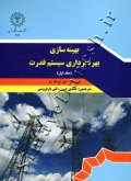 بهینه سازی بهره برداری سیستم قدرت ( جلد اول )