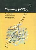 مالیه عمومی و خط مشی دولت ها