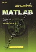 برنامه نویسی به زبان matlab