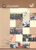 نظام مهندسی معدن (مجله سراسری سازمان نظام مهندسی معدن) همایش و نمایشگاه فرصت سرمایه گذاری در معدن و صنایع معدنی 17