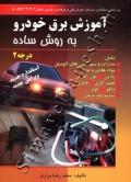 آموزش برق خودرو به روش ساده (درجه 2)