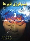 بیولوژی باور ها (کشف قدرت آگاهی,ماده و معجزات)