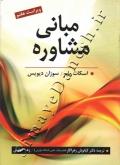 مبانی مشاوره - ویراست هفتم