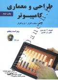 طراحی و معماری کامپیوتر (ویراست پنجم)