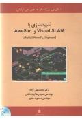 شبیه سازی با Visual SLAM و AweSim ( سیستم های گسسته دینامیک )