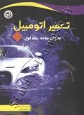 تعمیر اتومبیل به زبان ساده (جلد اول)