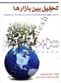 تحلیل بین بازارها