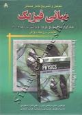 تحلیل و تشریح کامل مسائل مبانی فیزیک - جلد اول مکانیک و گرما هالیدی (ویرایش یازدهم 2018)