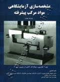 مشخصه سازی آزمایشگاهی مواد مرکب پیشرفته