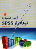 آزمون فرضیه با نرم افزار SPSS