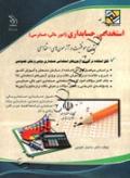 استخدامی حسابداری(امور مالی،حسابرسی)