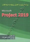 برنامه ریزی  و کنترل پروژه با نرم افزار MSP 2019