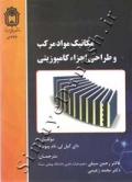 مکانیک مواد مرکب و طراحی اجزای کامپوزیتی