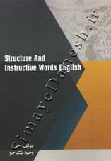 structure and instructive words english ( وحید نیک جو )