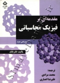 مقدمه ای بر فیزیک محاسباتی (ویرایش دوم)